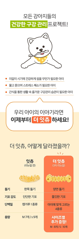 [EVENT] it 더 잇츄 꿀잠츄 (소고기&체리)-상품이미지-4