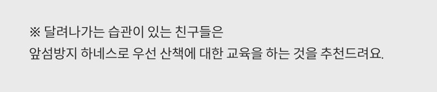 닥터설 딸칵하네스&길이조절 리쉬-상품이미지-18