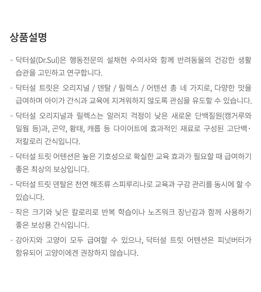 닥터설 트릿 모음전-상품이미지-1