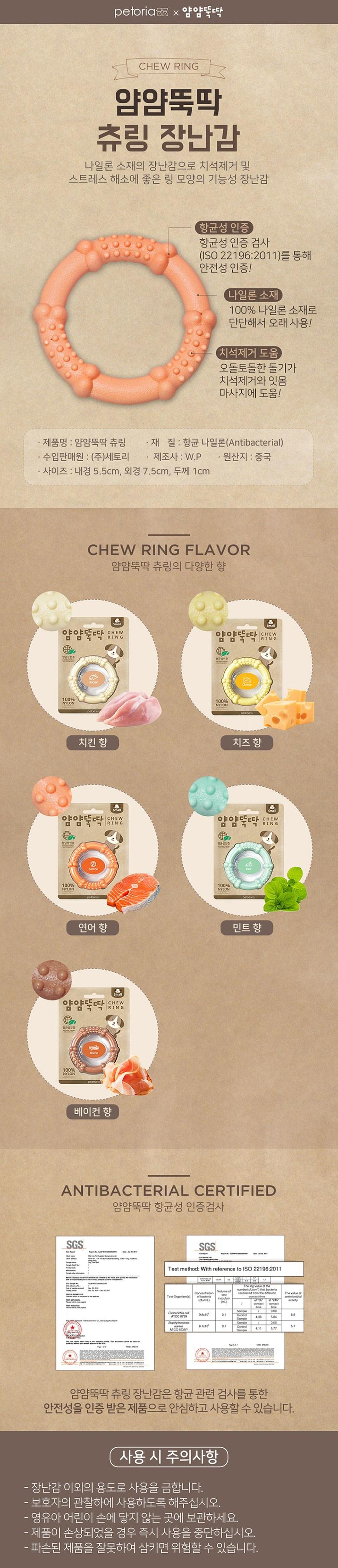 펫토리아 얌얌뚝딱 츄링 S 연어-상품이미지-3