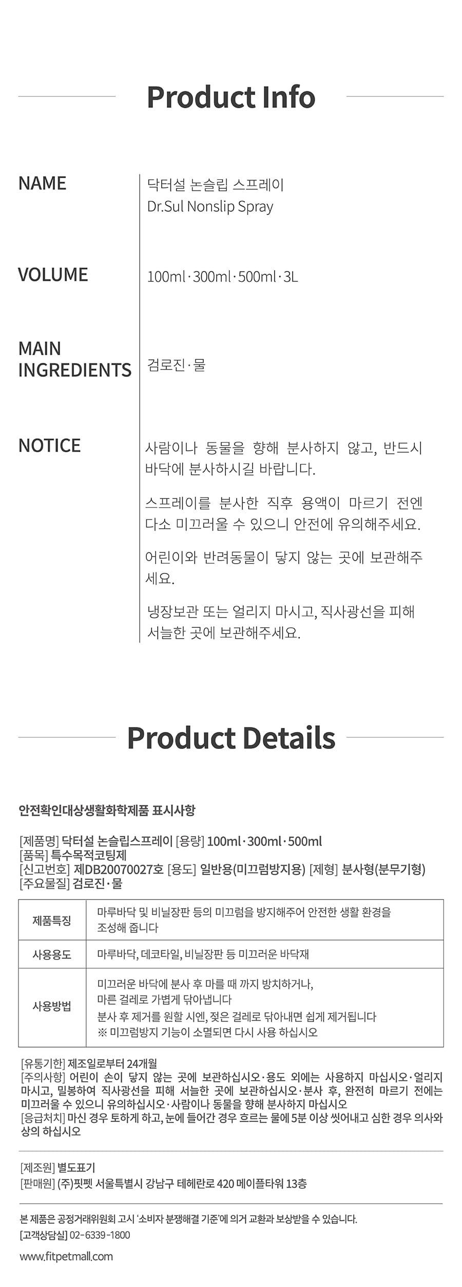 [EVENT] 닥터설 논슬립 스프레이 (300ml)-상품이미지-8