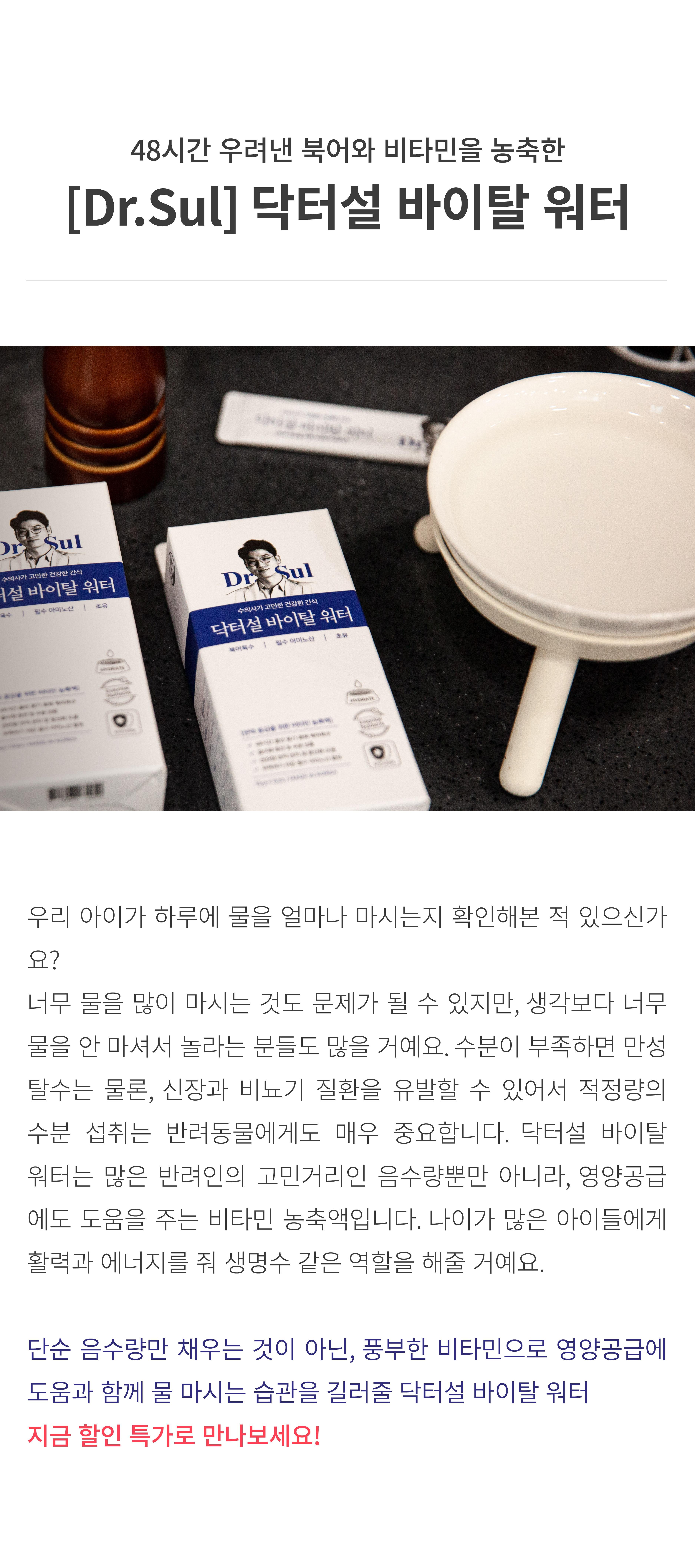 닥터설 바이탈 워터 (15g*8포)-상품이미지-1
