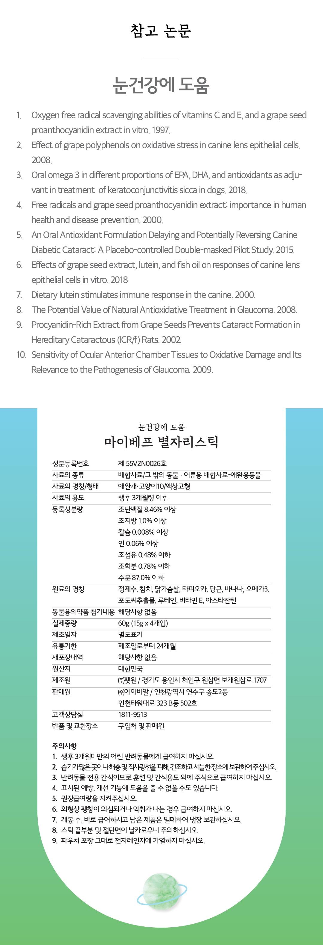 마이베프 별자리스틱 심장/눈/관절/멀티비타민 (15g*4p)-상품이미지-9