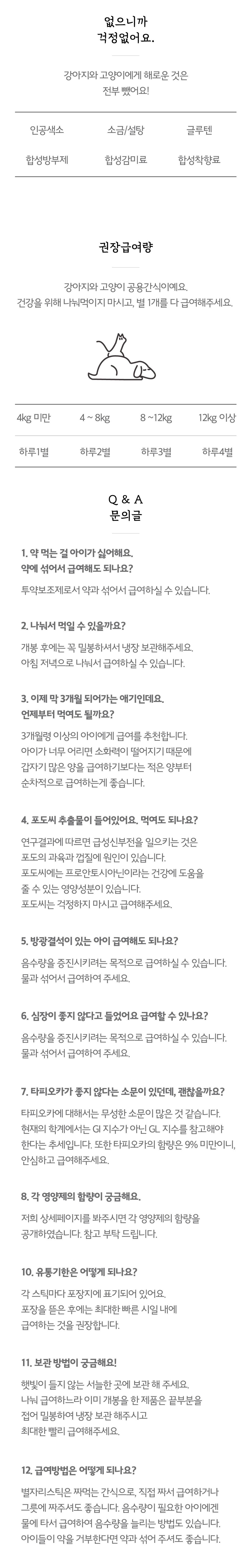 마이베프 별자리스틱 심장/눈/관절/멀티비타민 (15g*4p)-상품이미지-17