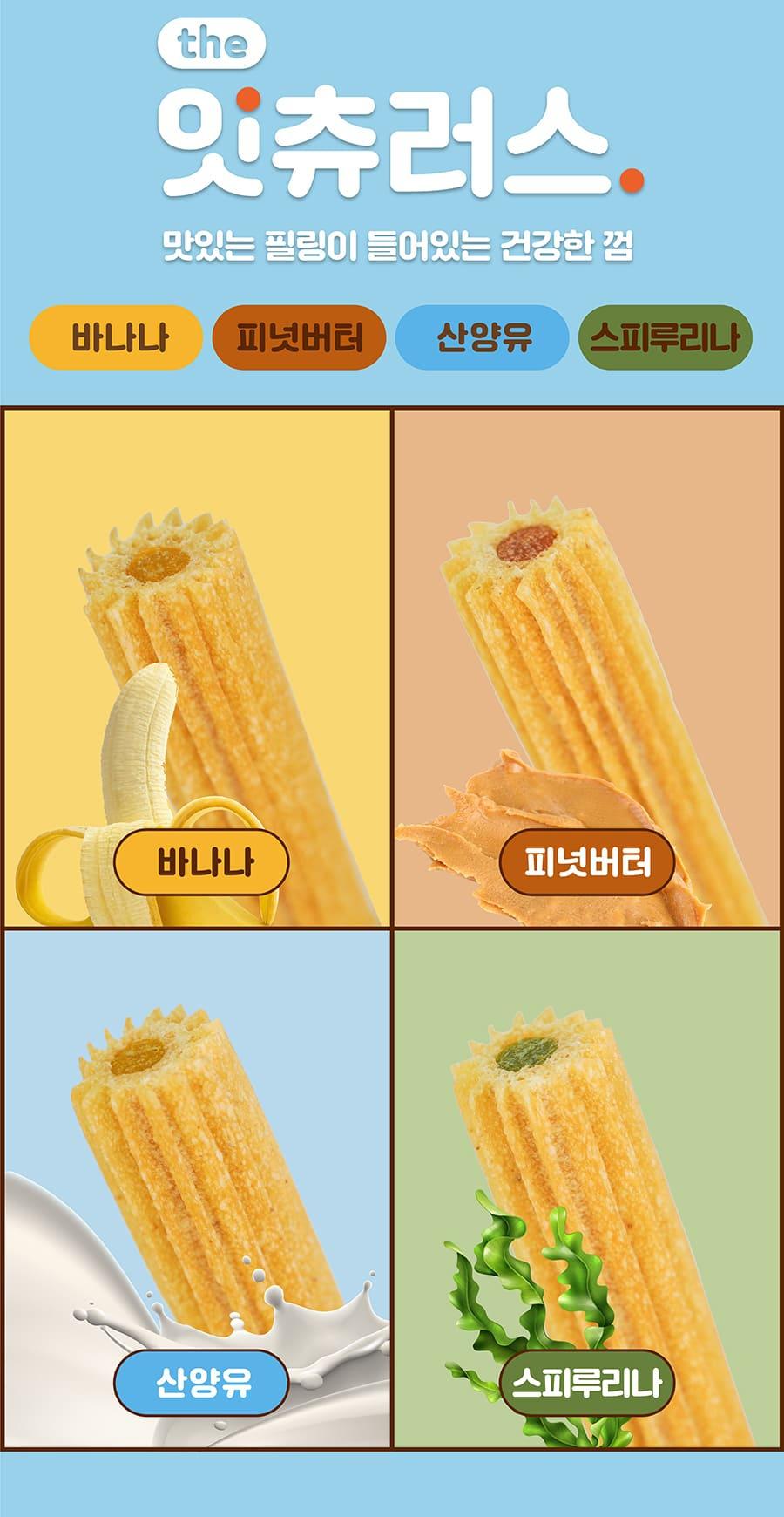 it 더잇츄러스 필링 (바나나/산양유/스피루리나/피넛버터)-상품이미지-2