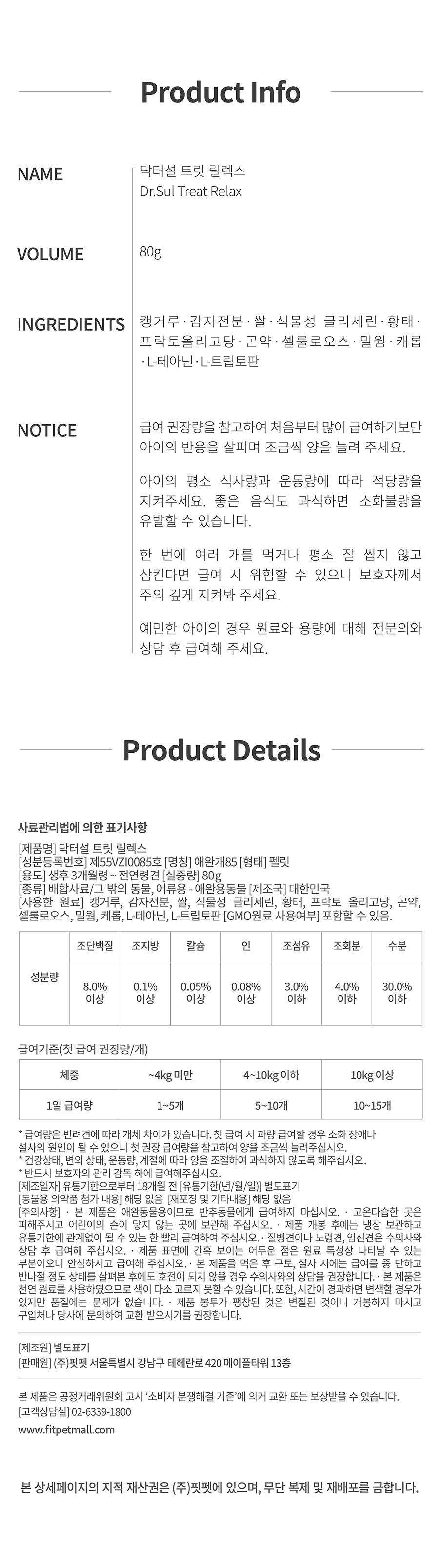 닥터설 트릿 릴렉스 대용량 (80g*6개)-상품이미지-11