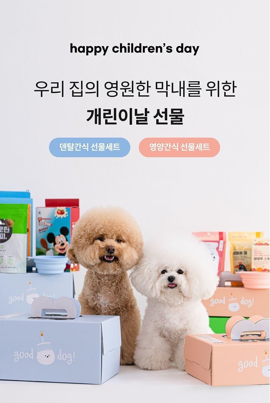 [EVENT] 강아지 간식 선물세트 (덴탈/영양)-상품이미지-0