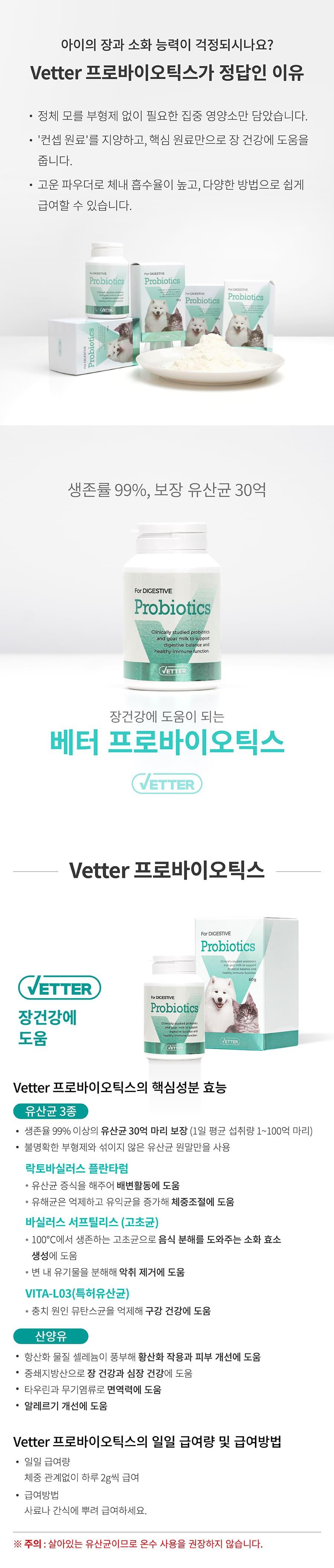 [EVENT] Vetter 댕냥이 영양 파우더 11종 (관절/피부/안정/눈/장/소화)-상품이미지-7